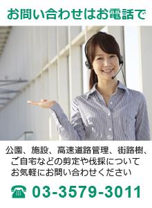 栗山造園へのお問い合わせはお電話で03-3579-3011