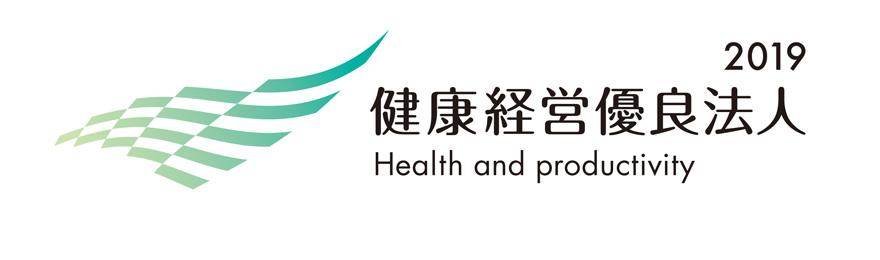 健康経営優良法人認定証