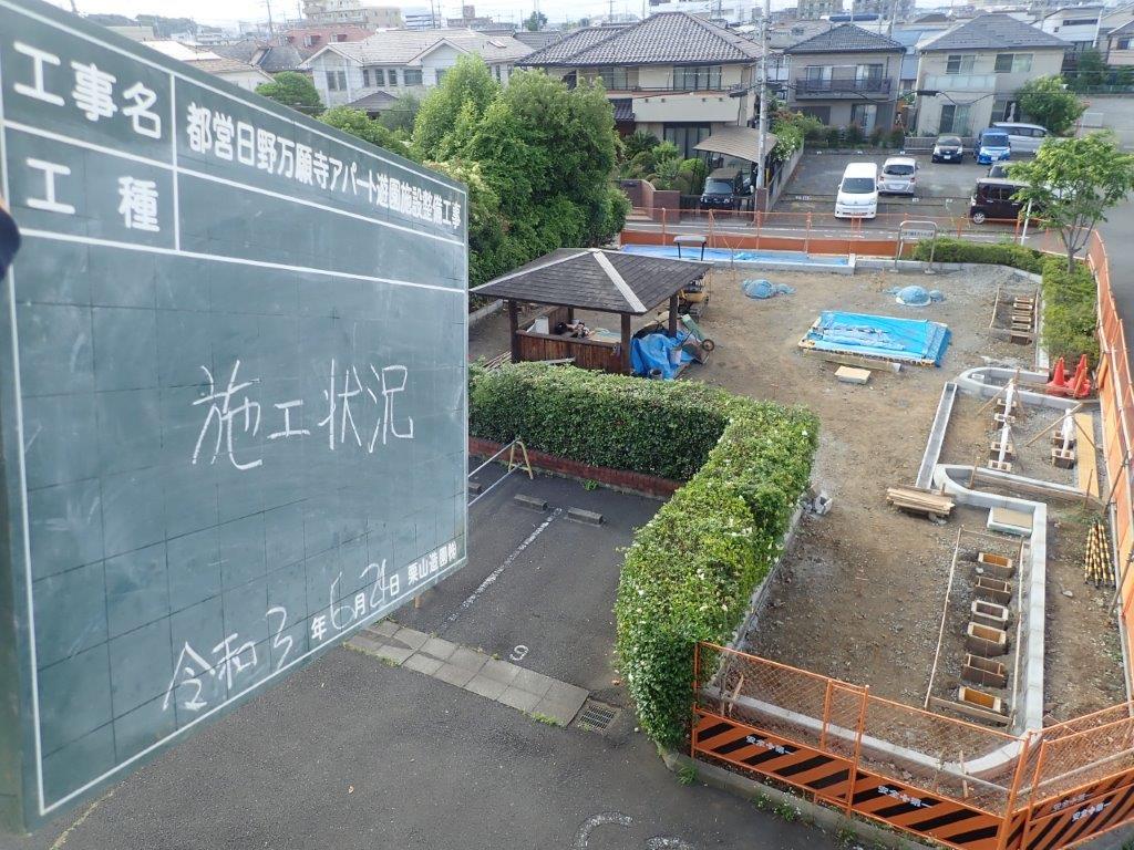 2021年8月 都営日野万願寺アパート遊園施設整備工事